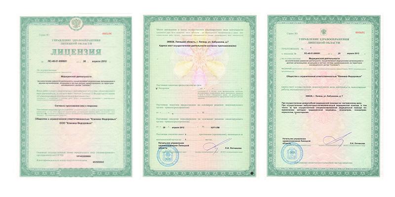 Лицензии и дипломы Лицензия ООО Клиника Фёдоровых